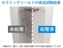 セラミックシールド 9修正.jpg